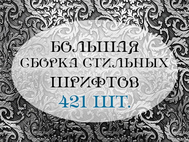 Большая сборка стильных шрифтов 421 шт