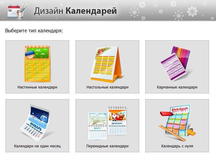 Календарь создания сайта создания форума для сайта