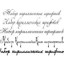 кириллические шрифты скачать