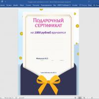 Подарочный сертификат в word