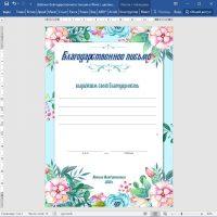 Шаблон благодарственного письма в Word с цветами