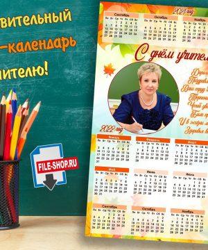 Календарь учителя с фото