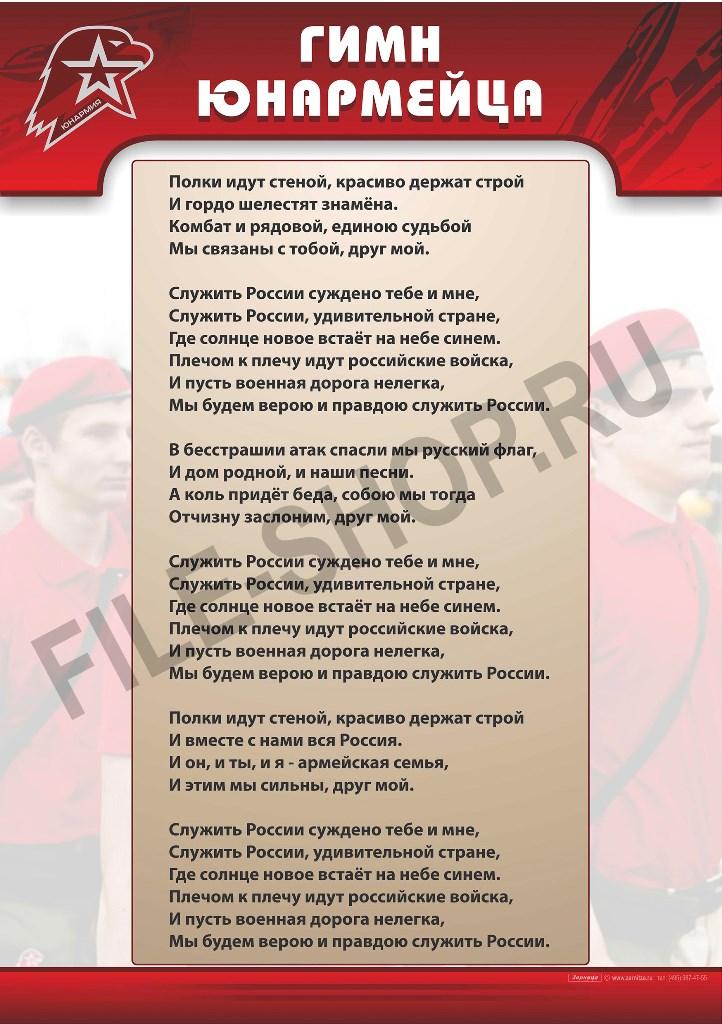 Гимн Юнармейца А4